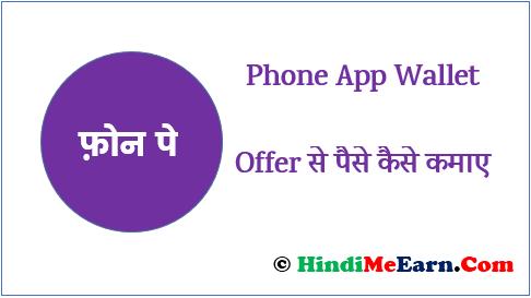 Phonepe UPI App कैसे use करे