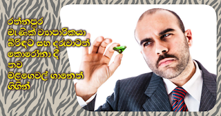 Ratnapura gem dealer transfers corona to wife and children ... and even goes to funeral houses!