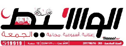 وظائف وسيط الأسكندرية عدد الجمعة 16 يونيو 2017 م