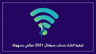كيفية انشاء حساب سيغنال 2021 مجاني بسهولة