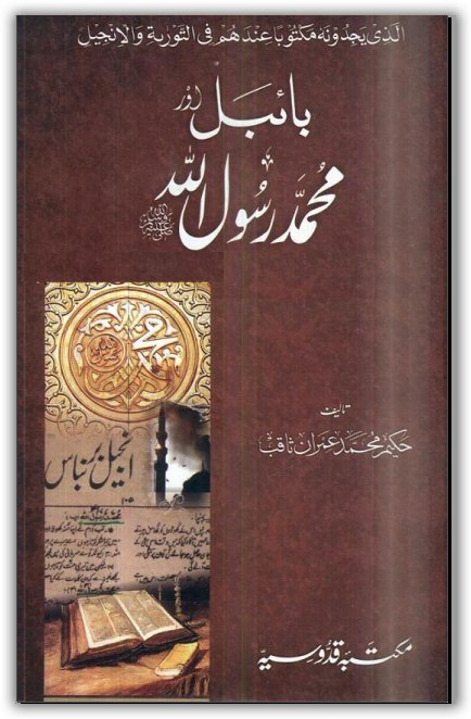 FAMOUS URDU NOVELS: Bible Aur Muhammad Rasoolullah S A W W by Hakeem