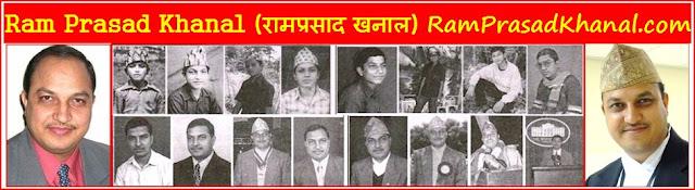 RamPrasadKhanal.com , Ram Prasad Khanal   ( रामप्रसाद खनाल )