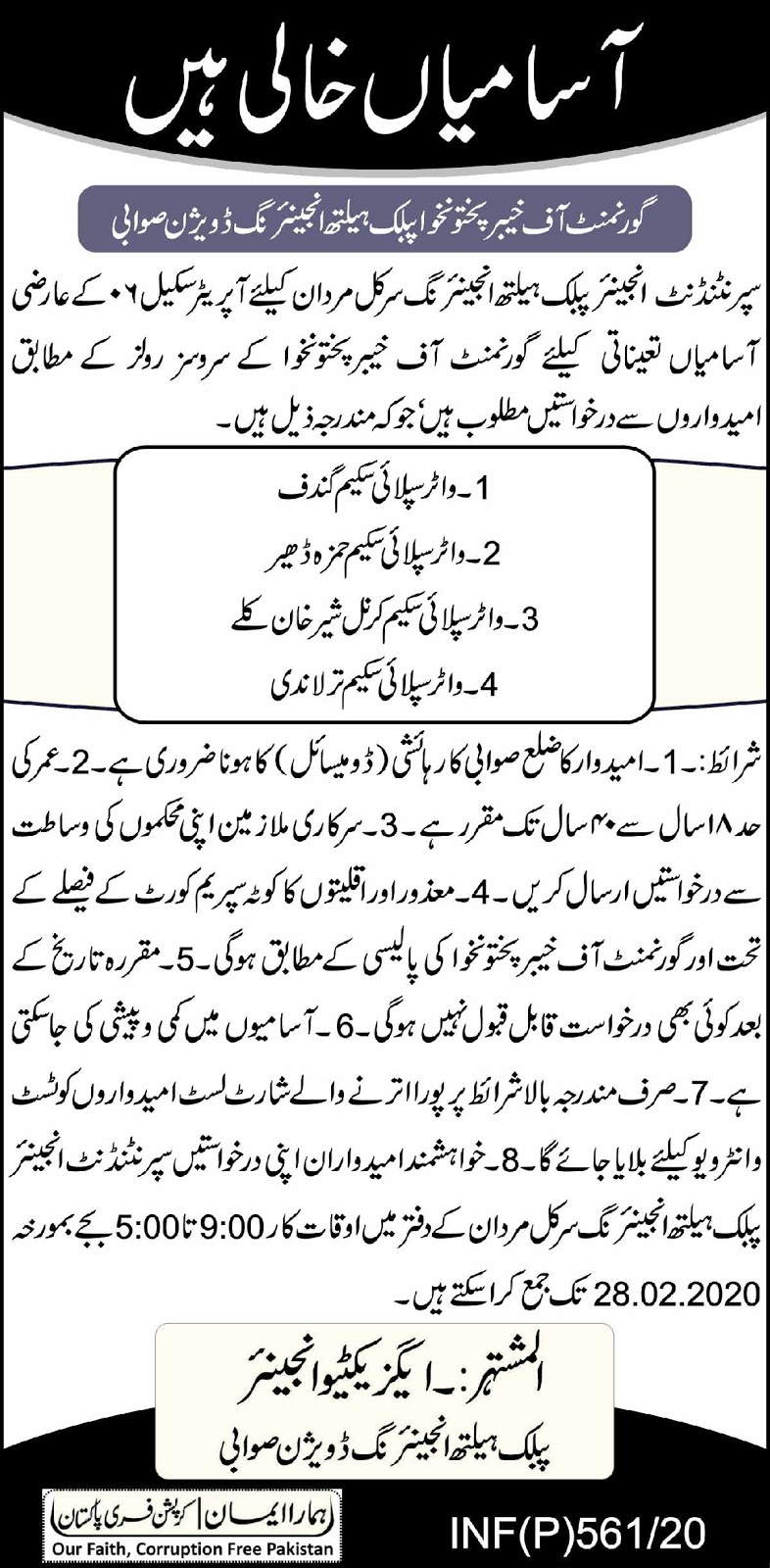 Public Health Engineering Department PHED KPK Jobs For Operator February 2020
