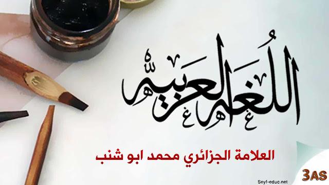 تحضير نص العلامة الجزائري محمد ابو شنب للسنة الثالثة ثانوي اداب