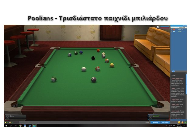 Poolians - Παίξτε 3D μπιλιάρδο στον υπολογιστή σας