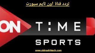 The frequency of the Ontime Sports Channel ... the terrestrial and satellite frequency