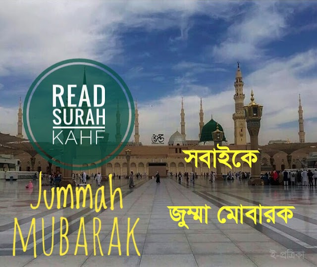 জুম্মা মোবারক পিকচার Jumma Mubarak Pic, Images, Wallpapers 2020 HD Collection