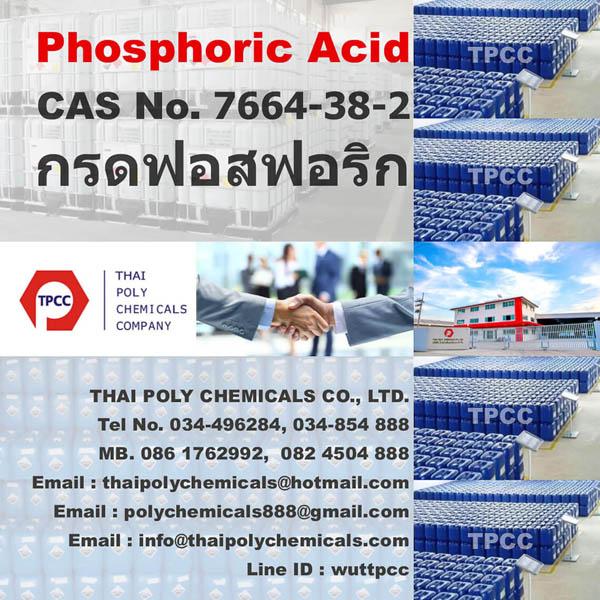 Phosphoric Food Grade ราคาส่ง