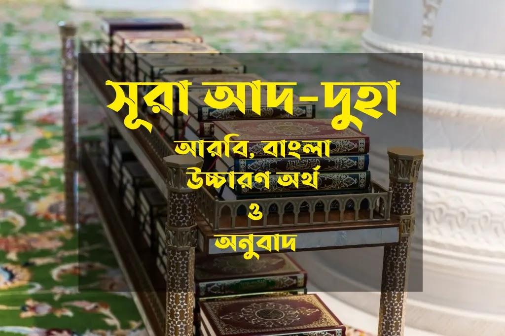 সূরা আদ-দুহা (Surah Adh-Dhuha) আরবি, বাংলা উচ্চারণ অর্থ অনুবাদ