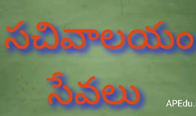 Sachivalayam Sevalu