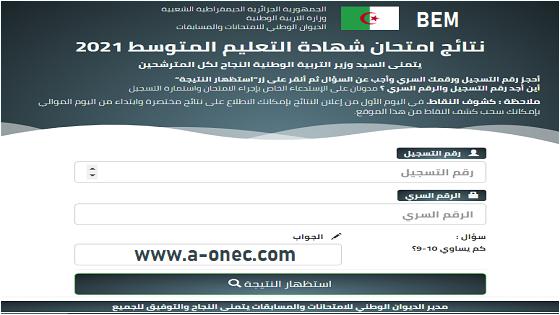 موقع نتائج شهادة التعليم المتوسط 2021 bem.onec.dz