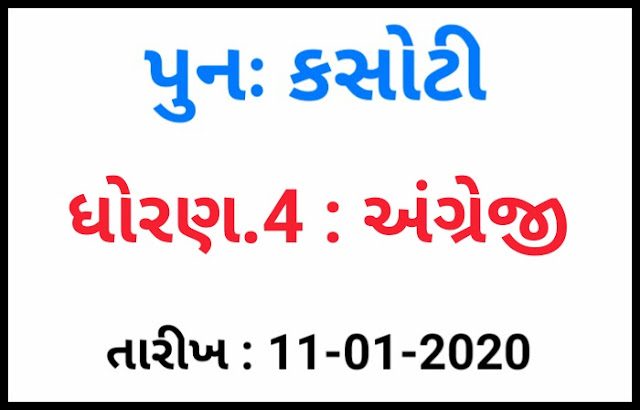 STD 4 English Punah Kasoti (Re-Test) for Unit Test Date 11/01/2020