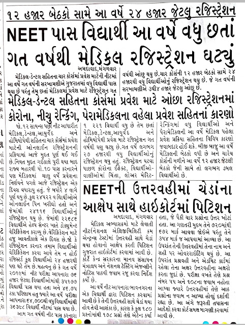 NEET pass students registered more this time though less than last year - News Report