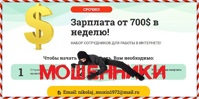 Vip-job-centr.ru - Отзывы, фальшивы торговый сайт, лохотрон!
