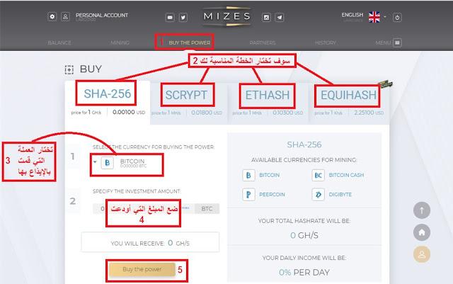 كيفية شراء سرعة التعدين في موقع Mizes