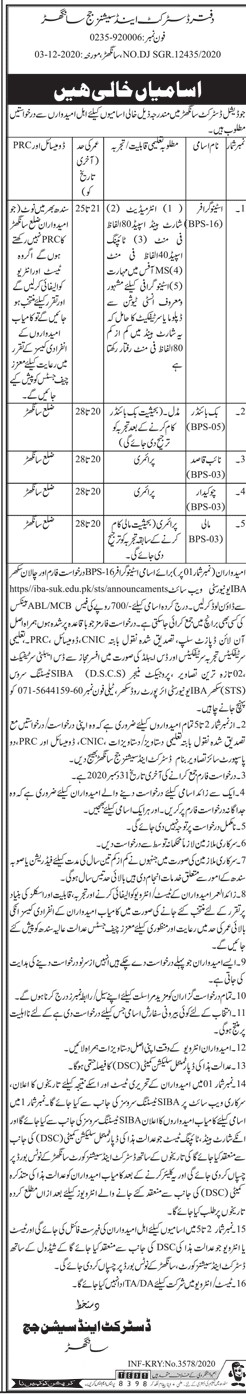 Session Court District and Session Court Sanghar Latest Jobs - Download Challan Form - iba-suk.edu.pk/sts/announcements