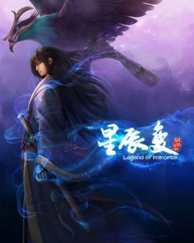 Xingchenbian (Novel) Manga
