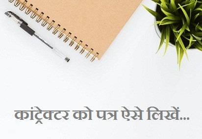 ठेकेदार को चेतावनी पत्र (Letters to contractor in hindi)