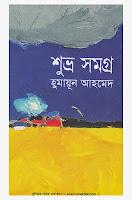 Shuvro Samagro By Humayun Ahmed