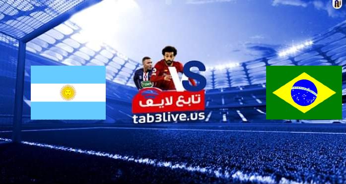 نتيجة مباراة الأرجنتين والبرازيل  اليوم 2021/07/11 نهائي كوبا أمريكا