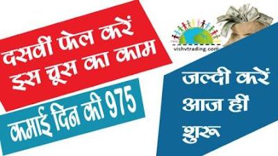 duniya ka sabse accha business konsa hai | business ideas in hindi with low investment in hindi