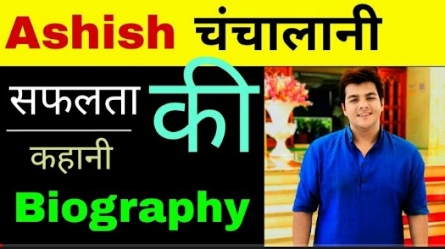 Ashish Chanchlani Biography | YouTube Life | LifeStory Hindi
