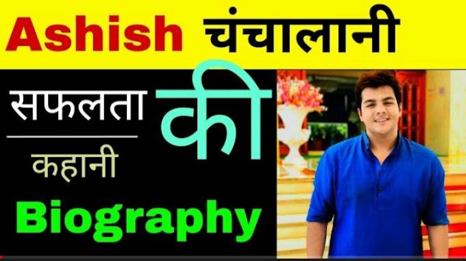 Ashish Chanchlani Biography   YouTube Life   LifeStory Hindi