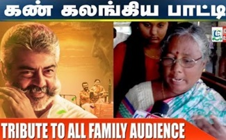 Viswasam : 3rd Day Public Reaction | Thala | Ajith | Chennai Express