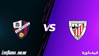 مشاهدة مباراة اتلتيك بلباو وهويسكا بث مباشر بتاريخ 18-12-2020 الدوري الاسباني