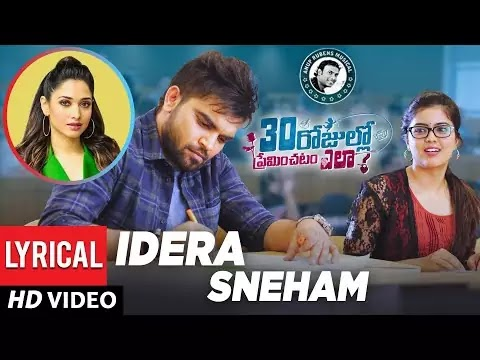 Idera-sneham-lyrics