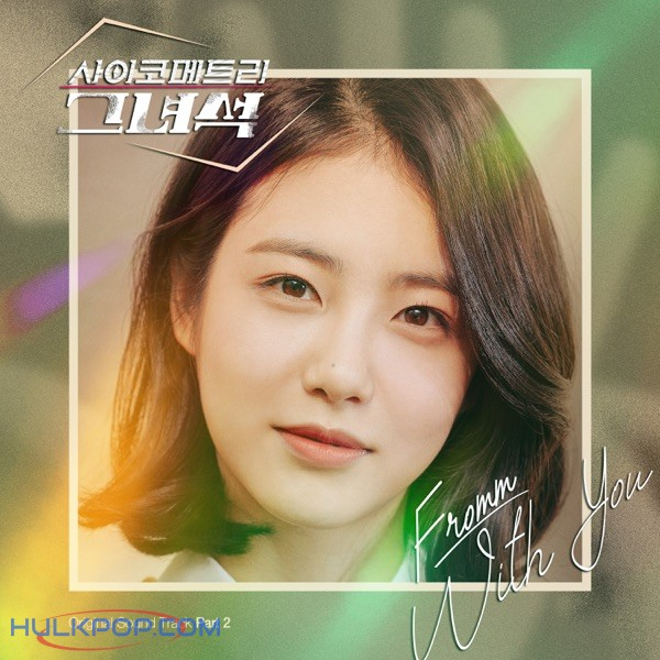 Fromm – He Is Psychometric OST Part.2
