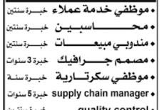 وظائف شركة توزيع مواد غذائية تفتح باب التوظيف 2021