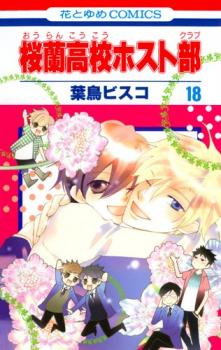 Ouran High School Host Club Manga