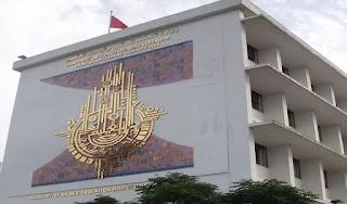 وزارة التعليم العالي توضح بخصوص تعليق الدروس والامتحانات ...