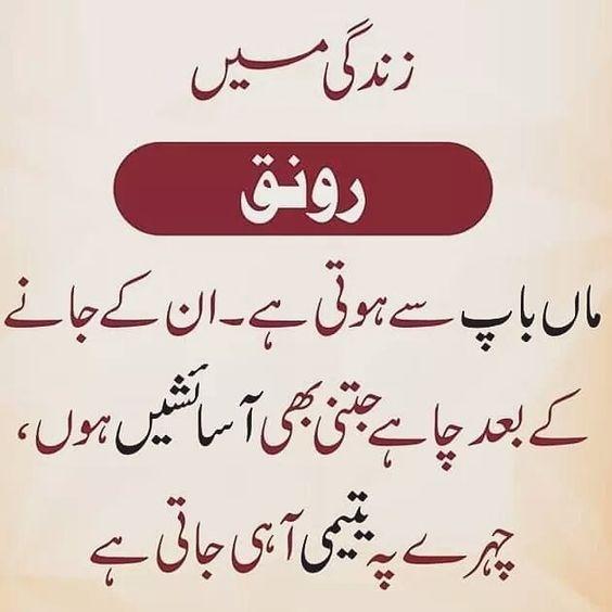 maa quotes in urdu free download | jumma mubarak
