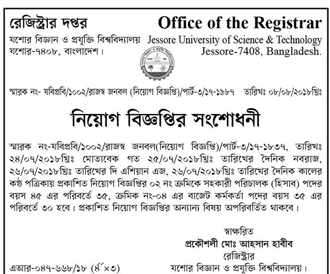 Jessore University of Science and Technology (JUST) Job Circular 2018