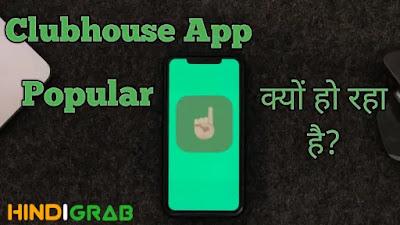Clubhouse App क्या है? यह App इतना Popular क्यों हो रहा है