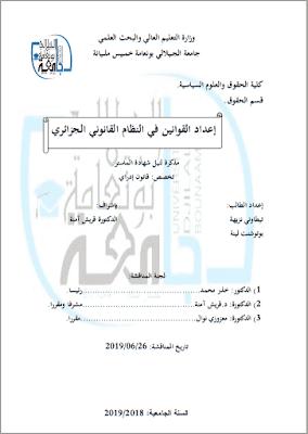 مذكرة ماستر: إعداد القوانين في النظام القانوني الجزائري PDF