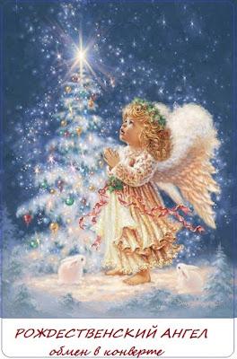"""Обмен в конверте """"Рождественский ангел"""""""