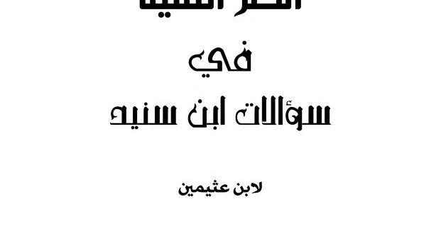 كتاب الصلاة لابن عثيمين pdf
