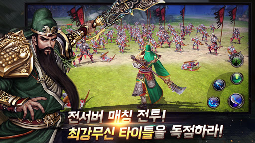 The Three Kingdoms Mod Apk