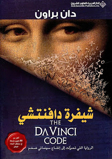 كتاب شيفرة دافنشي