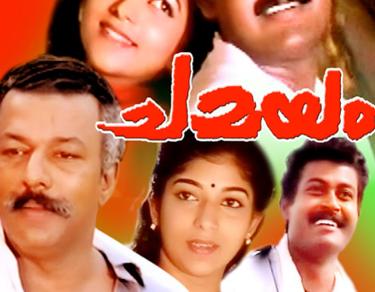 Rajahamsame lyrics in malayalam