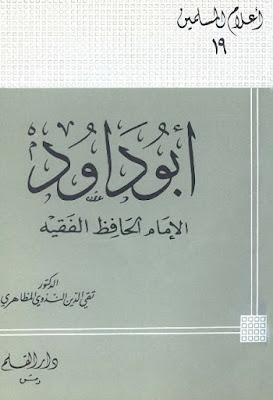 أبو داود الإمام الحافظ الفقيه - تقي الدين الندوي المظاهري , pdf