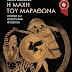 Παρουσίαση του βιβλίου του Χ. Διονυσόπουλου «Η μάχη του Μαραθώνα»