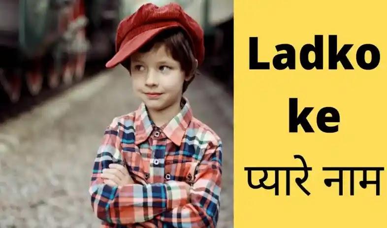 Ladko ke naam hindi mein