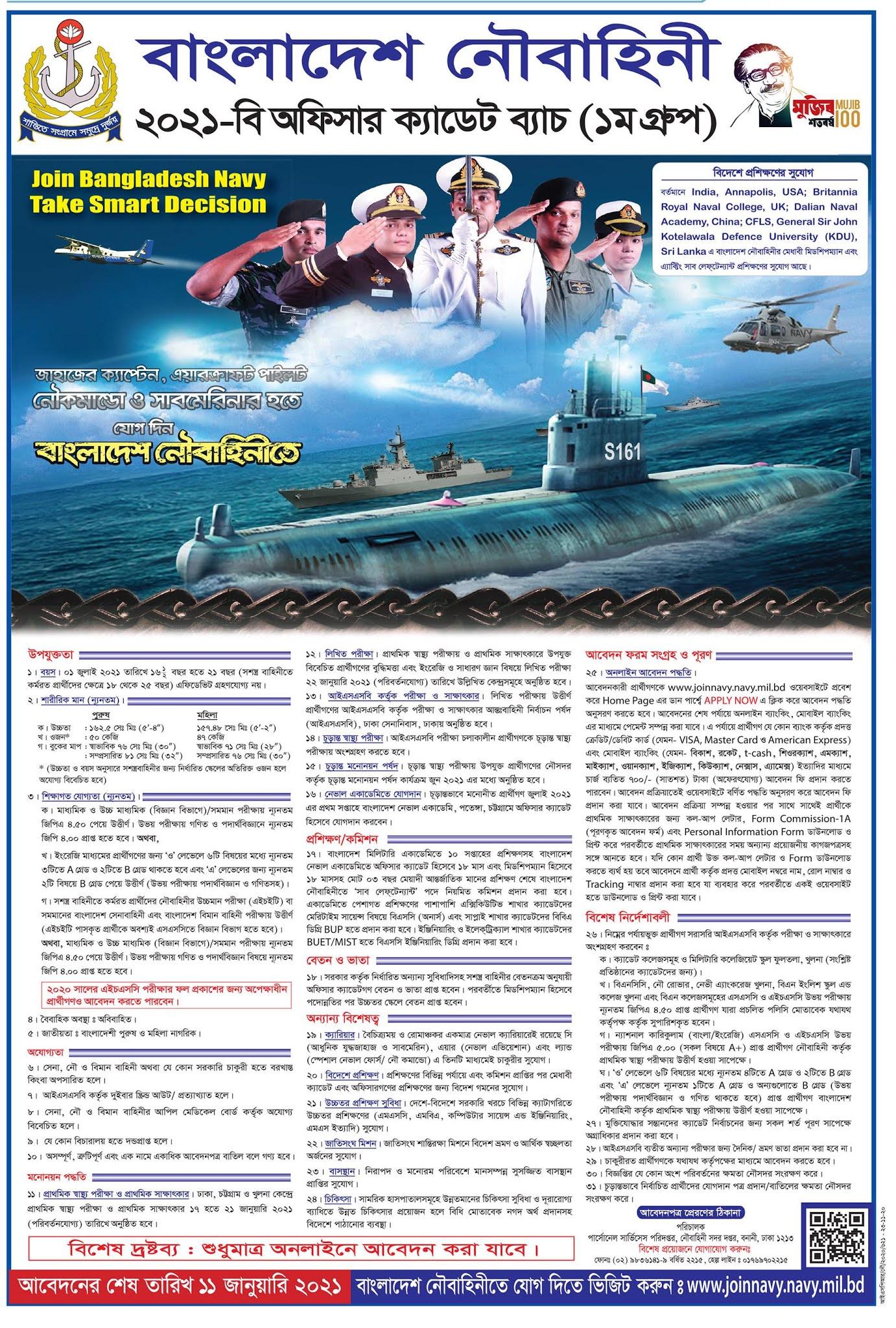 Bangladesh navy Job Circula