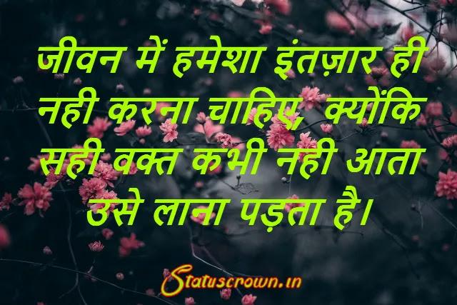 Life Quotes Motivational Hindi