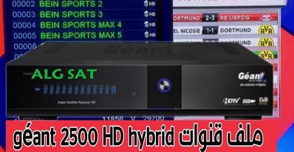 ملف قنوات جهاز geant 2500 hd hybrid مرتب 2020 ' حصريا '