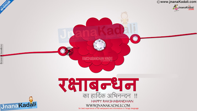 rakshabandhan hinid, rakhi png wallpapers, rakhi hd wallpapers, quotes on rakshabandhan in hindi